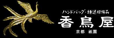 香鳥屋ロゴs白抜