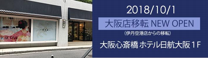 大阪店移転