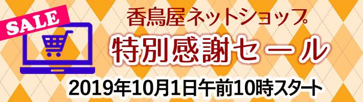 go_sale201910